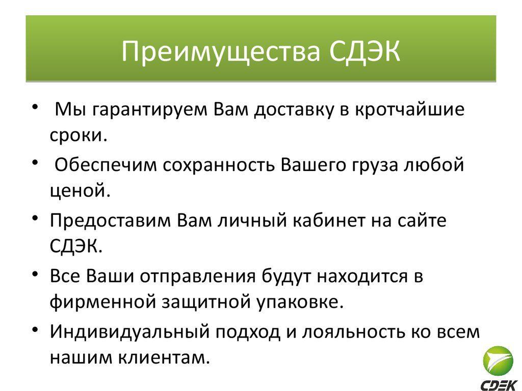 реквизиты компании сдэк москва