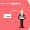 Авито Доставка: как пользоваться, как работает
