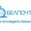 Способы отслеживания посылок Белпочты: из Китая в Беларусь, по Беларуси