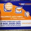 ЕМС: порядок отправки посылки или документов
