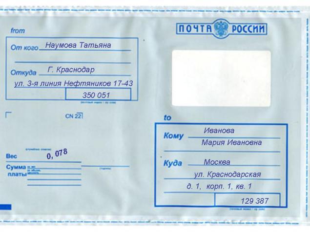 Правильное написание индекса на конверте