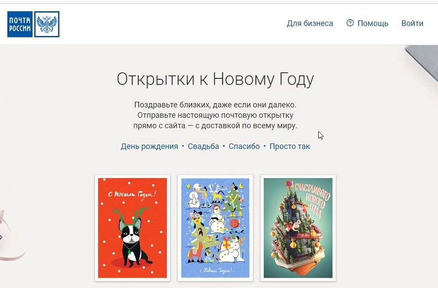 Красивые, открытка онлайн отправить по почте
