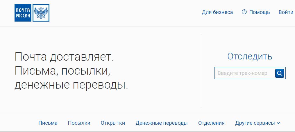 Узнать дошло ли письмо почта россии