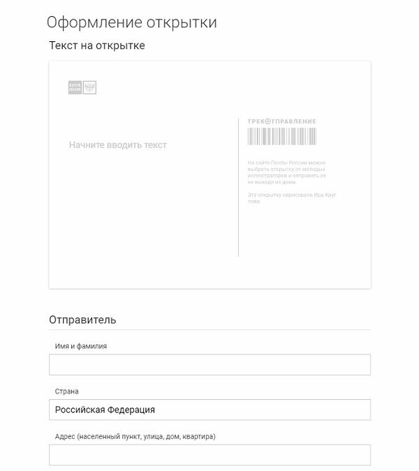Как отправить открытку в германию по почте, открытка собакой днем