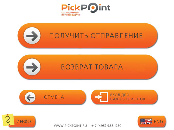 Пикпоинт