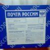 Виды посылок и порядок их отправки Почтой России