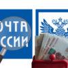 Отслеживание денежных переводов на Почте России: способы, инструкции