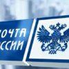 Получение и использование электронной подписи для Почты России