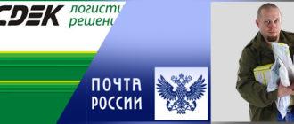 СДЭК и Почта России
