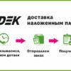 Отправка посылки СДЭК наложенным платежом: что это, как работает, алгоритм действий