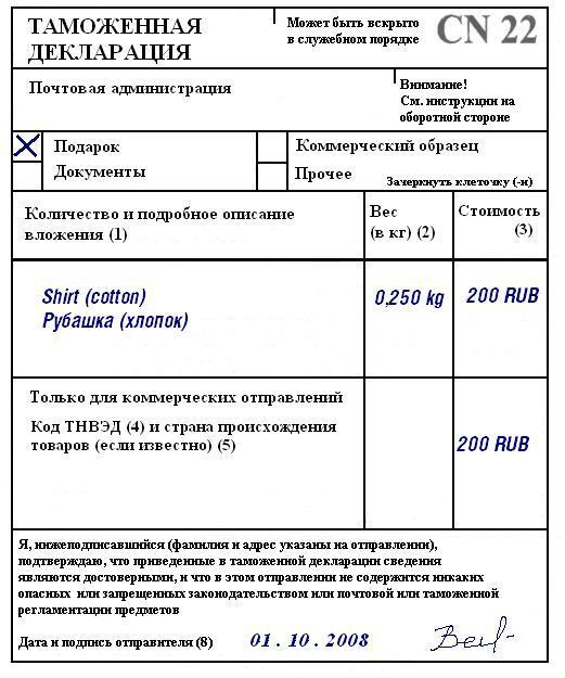 Таможенная декларация формы CN22