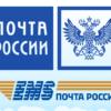 Сравниваем Почту России и EMS почту: основные отличия в сервисе, преимущества и недостатки