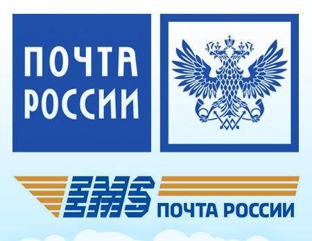 Чем отличается Почта России от ЕМС почты